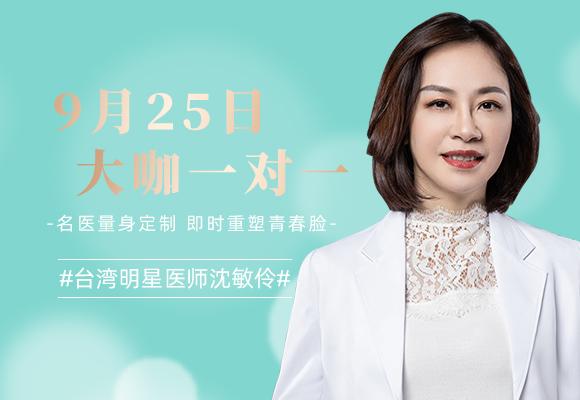 """为明星定制美容的台湾医师丨#沈敏伶#,25号""""约惠""""你!"""
